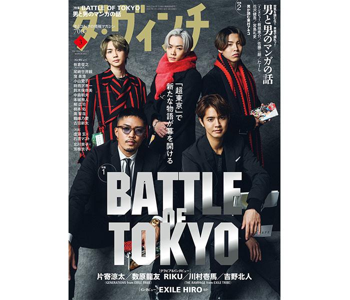 「ダ・ヴィンチ」にGENERATIONS 片寄涼太、数原龍友らが登場!「BATTLE OF TOKYO」を大特集
