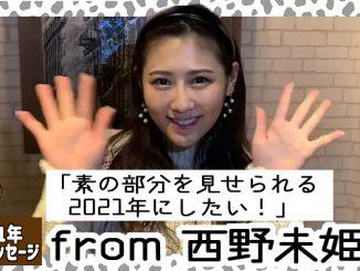 西野未姫さんから2021年新年メッセージが到着!「素の部分を見せられる2021年にしたい!」<#あけおめメッセージ>