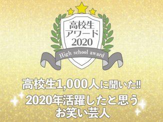 【高校生アワード2020】2020年活躍したと思うお笑い芸人(#105)