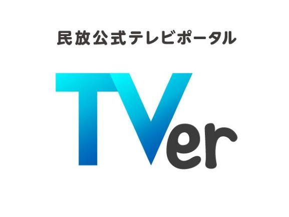 TVerが2020年10-12月期サービス利用状況を発表!