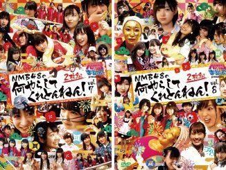 「NMB48の何やらしてくれとんねん!」最新シリーズをリリース!