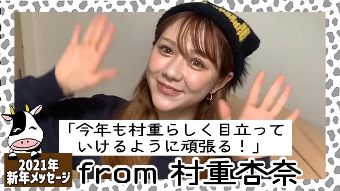村重杏奈さんから2021年新年メッセージが到着!「今年も村重らしく目立っていけるように頑張る!」<#あけおめメッセージ>