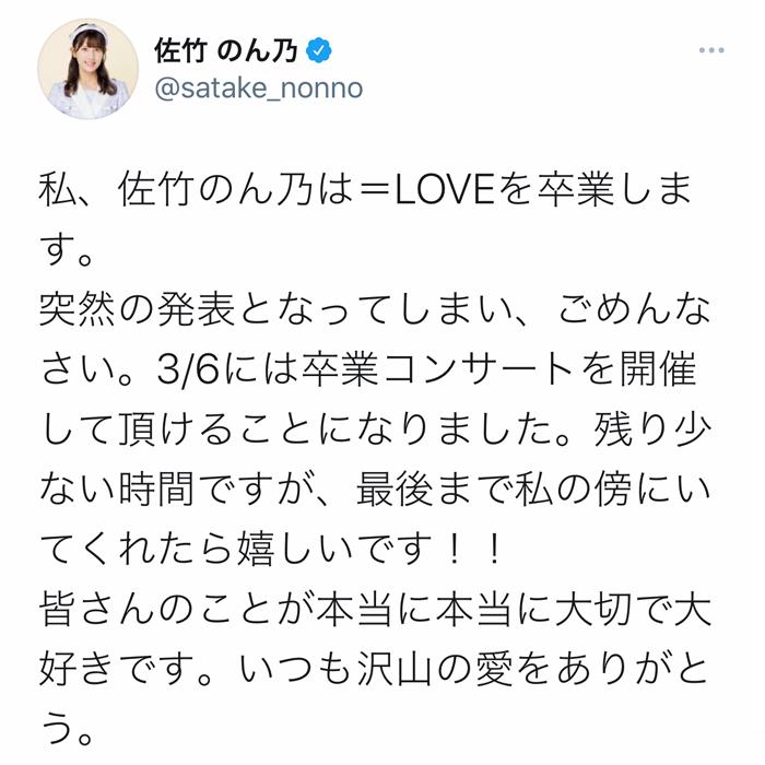=LOVE・佐竹のん乃がグループ卒業を表明!3月6日に卒業コンサートを開催。「のん乃の未来に幸あれ」