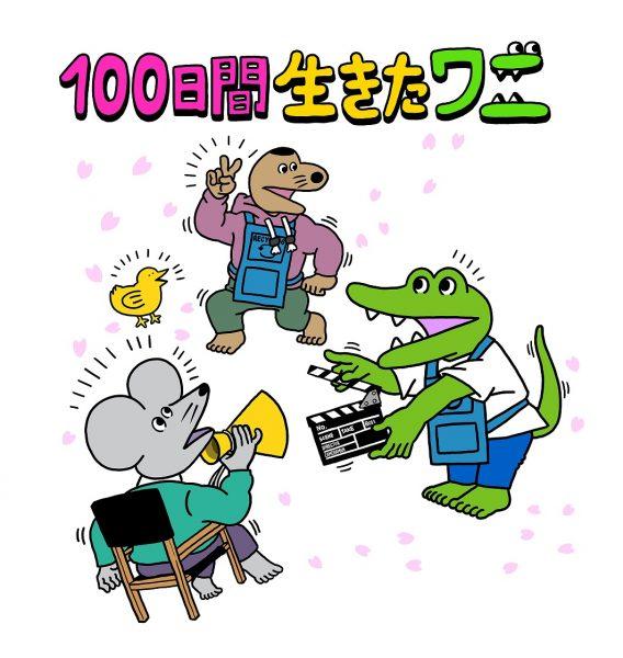いきものがかり、アニメーション映画『100日間生きたワニ』主題歌を担当