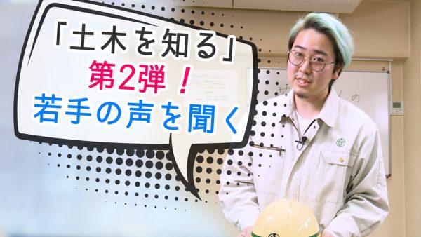 菅生健人の土木を知る!「若手の声を聞く!」