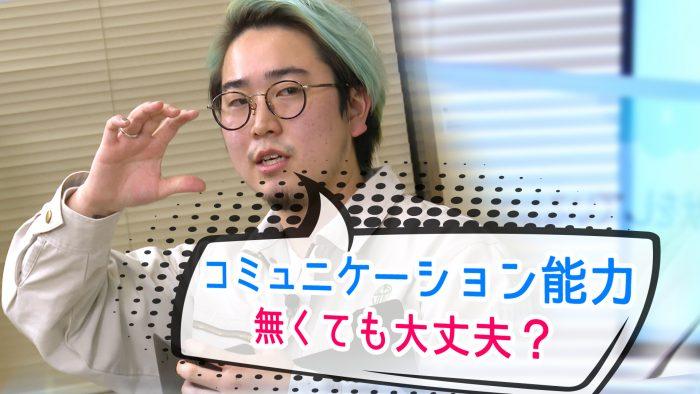 菅生健人の土木を知る!「コミュニケーション能力無くても大丈夫?」