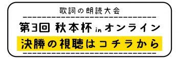 第3回 秋本杯 決勝戦