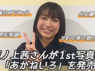 1st写真集を発売した坂ノ上茜さんにインタビュー!