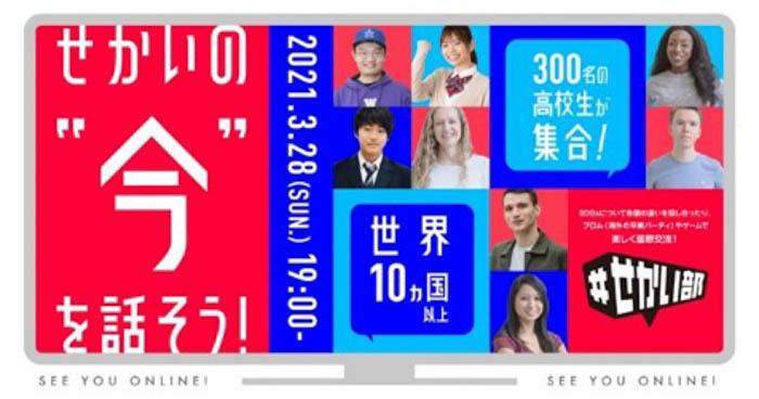 『世界の「いま」を話そう。~10か国の若者とシェアするSDGs、10代カルチャー~』が3月28日(日)開催決定!