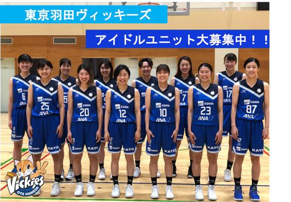 女子プロバスケットボールクラブ・東京羽田ヴィッキーズを応援するアイドルユニットメンバーオーディション開催中!