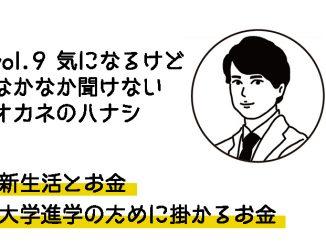 vol.8 新生活にかかるお金のハナシ