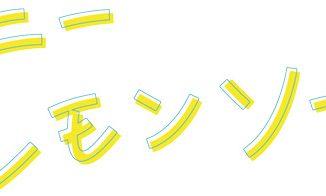ラウール&吉川愛で描かれるさわやか度120%の 青春ラブストーリー
