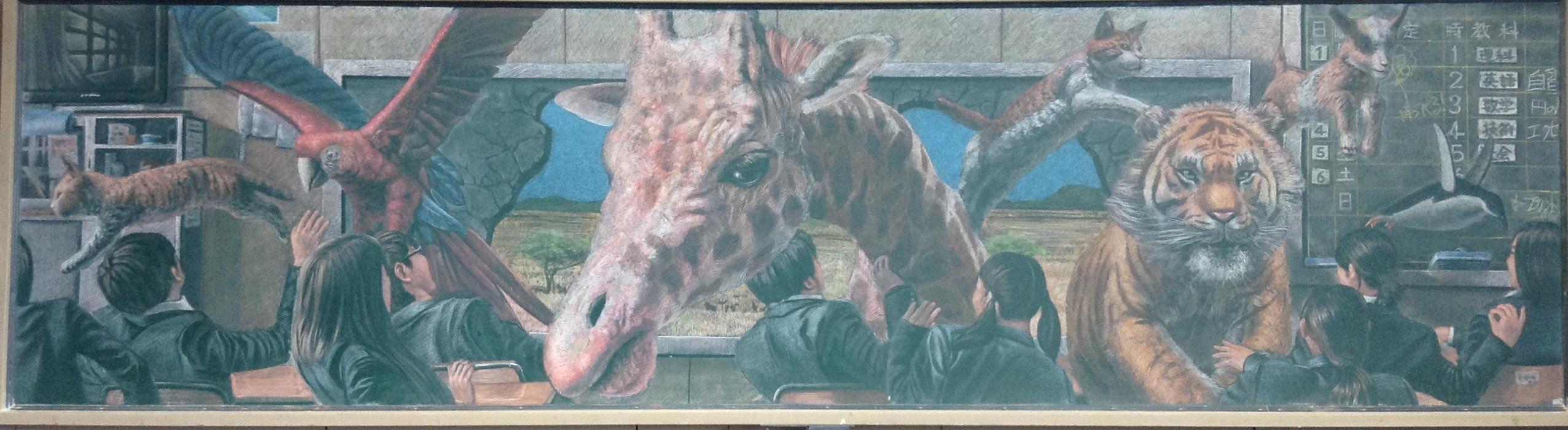 第2回 日学・黒板アート甲子園