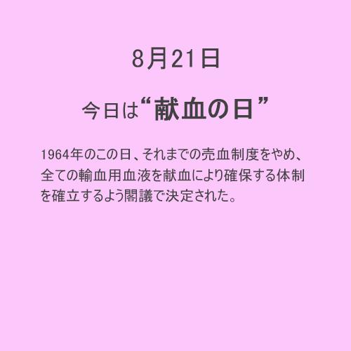 8月21日は【献血】の日!