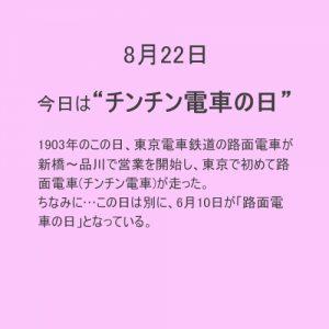 8月22日は【チンチン電車】の日!