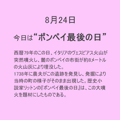 8月24日は【ポンペイ最後】の日!