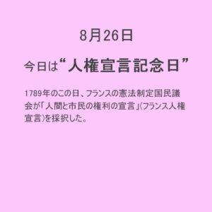 8月26日は【人権宣言記念日】!