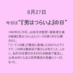 8月27日は【男はつらいよ】の日!