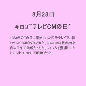 8月28日は【テレビCM】の日!