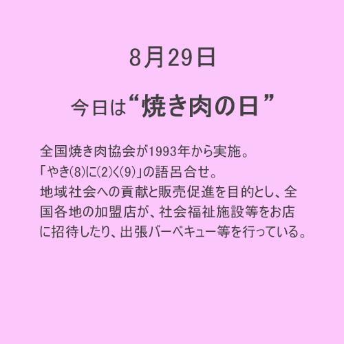 8月29日は【焼き肉】の日!