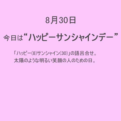 8月30日は【ハッピーサンシャインデー】!