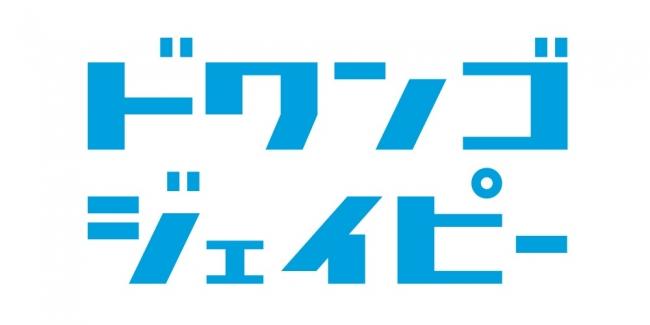 関ジャニ∞のニューシングル「奇跡の人」ドワンゴジェイピーにて8月30日より先行配信スタート