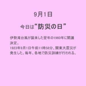 9月1日は【防災の日】!