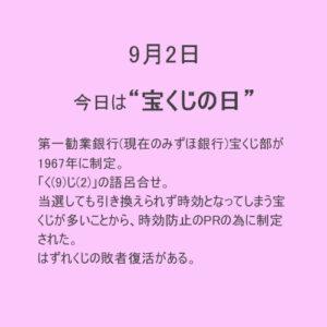 9月2日は【宝くじ】の日!