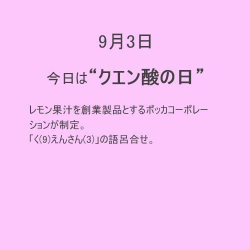 9月3日は【クエン酸】の日!