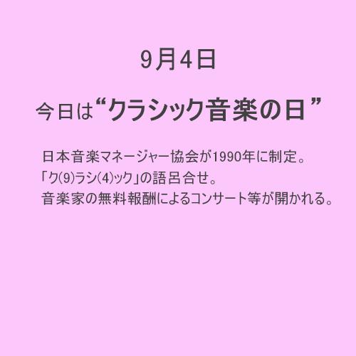 9月4日は【クラシック音楽】の日!