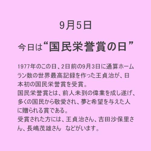 9月5日は【国民栄誉賞】の日!