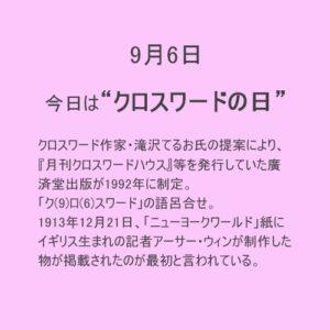 9月6日は【クロスワード】の日!