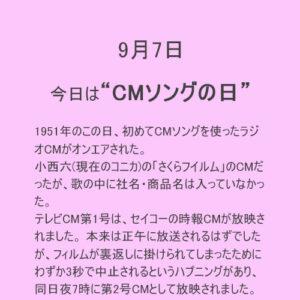 9月7日は【CMソング】の日!
