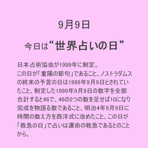 9月9日は【世界占い】の日!