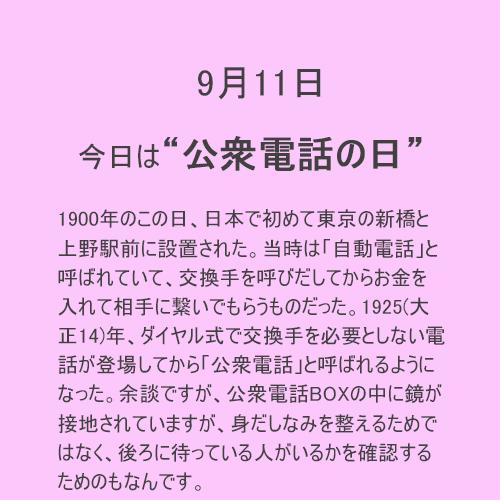 9月11日は【公衆電話】の日!
