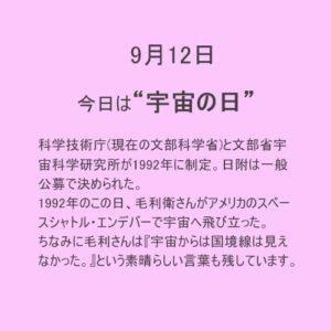 9月12日は【宇宙】の日!