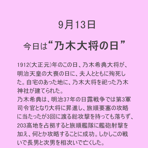 9月13日は【乃木大将】の日!