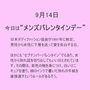 9月14日は【メンズバレンタインデー】!