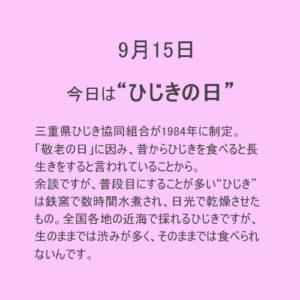 9月15日は【ひじき】の日!