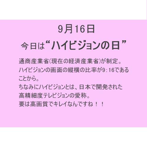9月16日は【ハイビジョン】の日!!