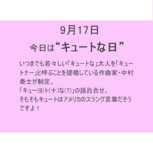 9月17日は【キュート】な日!!
