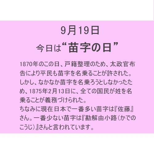 9月19日は【苗字】の日!!