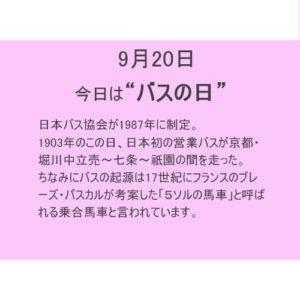 9月20日は【バス】の日!!