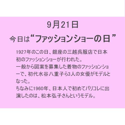 9月21日は【ファッションショー】の日!!