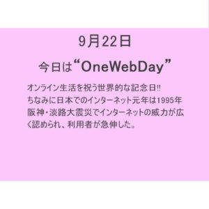 9月22日は【OneWebDay】!!