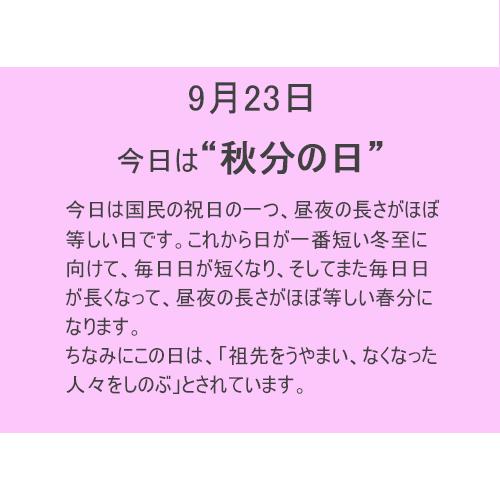 9月23日は【秋分の日】!!