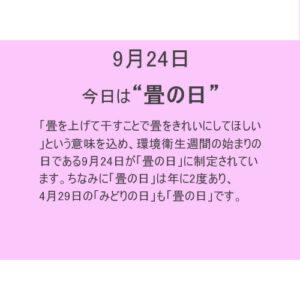 9月24日は 【畳の日】!!