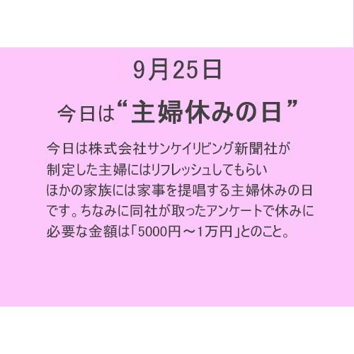 9月25日 【主婦休みの日】!!
