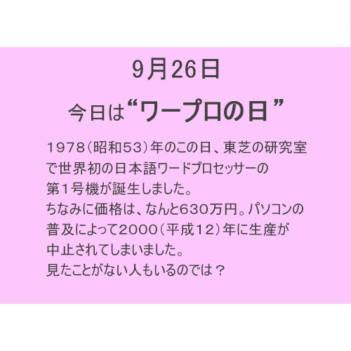 9月26日は【ワープロの日】!!