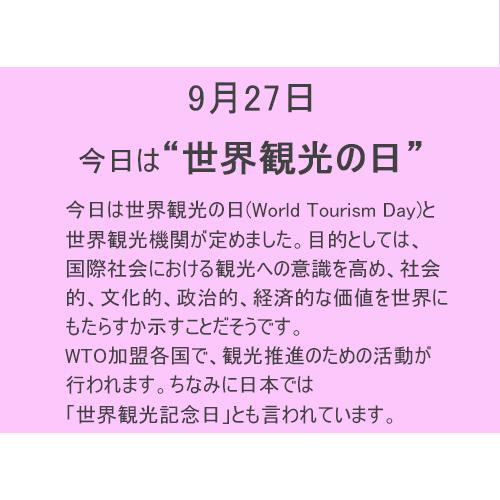 9月27日は【世界観光の日】!!